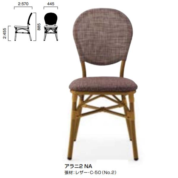 クレス 施設用チェア アラニ 2:張座 生地選択