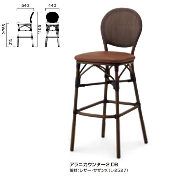 クレス 施設用チェア アラニカウンター 2:張座 生地選択