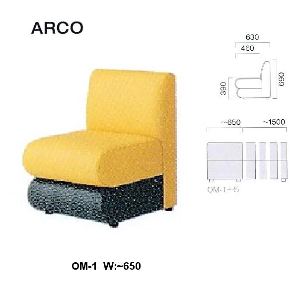 クレス 施設用ソファ アルコ OM-1 生地選択/T W:~650mm