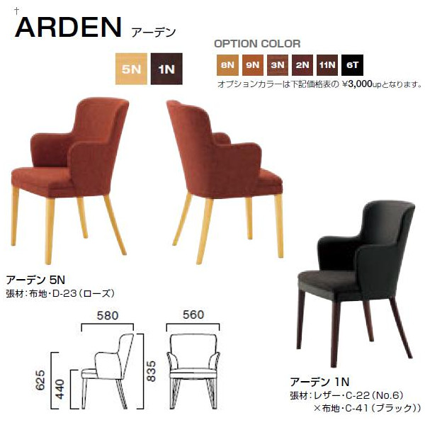 クレス アーデン スタイリッシュなチェア W560×D580×H440・625・835mm
