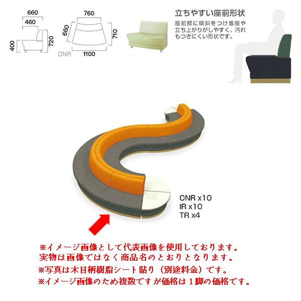 クレス 施設用ソファ アトース ONR 扇外コーナー(30°) 生地選択