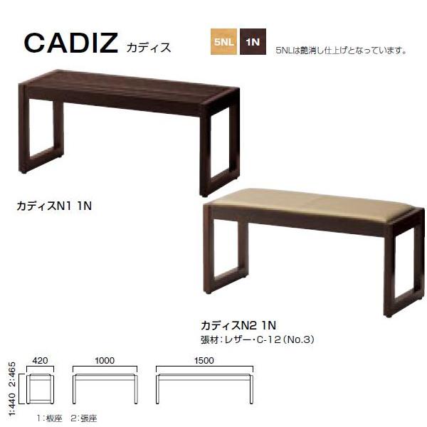 クレス カディス N 二人掛 ベンチ 1.板座:W1000×D420×H440mm 2.張座:W1500×D420×H465mm