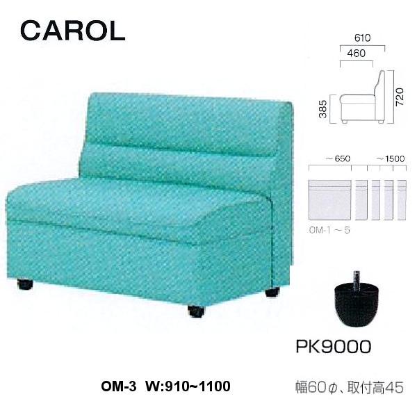 クレス 施設用ソファ キャロル OM-3 生地選択 W:910~1100mm