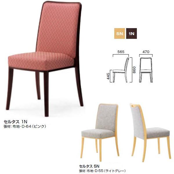 クレス セルタス 業務用家具 チェア W470×D565×H445・860mm
