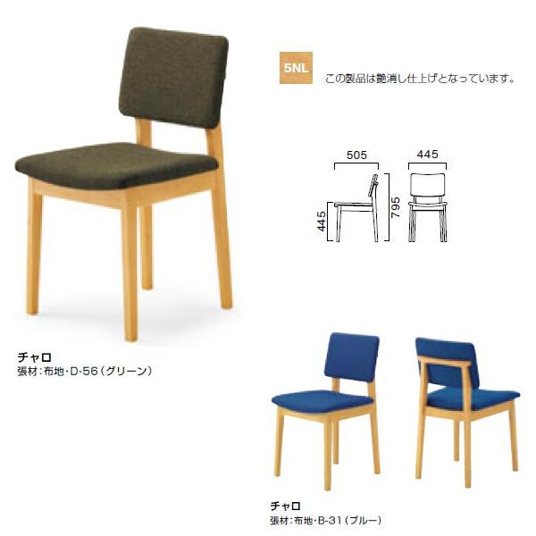 クレス チャロ 業務用家具 チェア W445×D505×H445・795mm