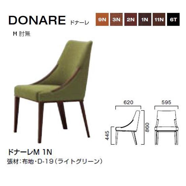クレス ドナーレ 重厚感のあるチェア M 肘無 W595×D620×H445・860mm