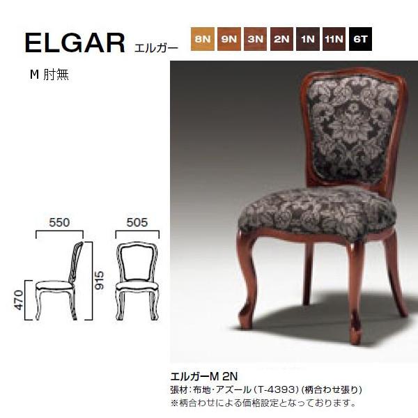 クレス エルガー 高級感のあるチェア M 肘無 W505×D550×H470・915mm