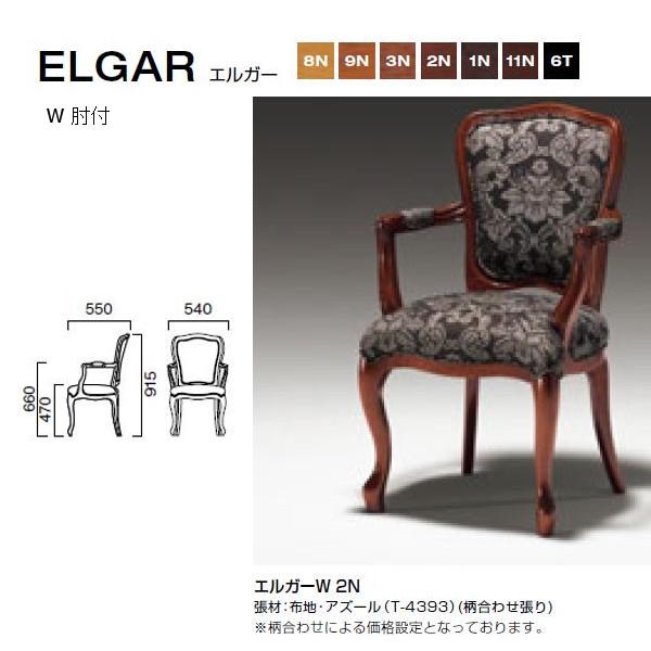 クレス エルガー 高級感のあるチェア W 肘付 W540×D550×H470・660・915mm