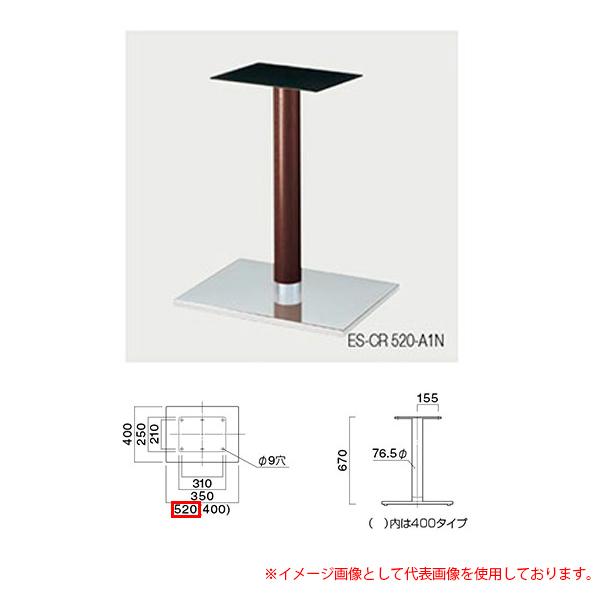 飲食店向け家具 椅子 クレス 施設用テーブルレッグ ES-CR520 新着セール 出色