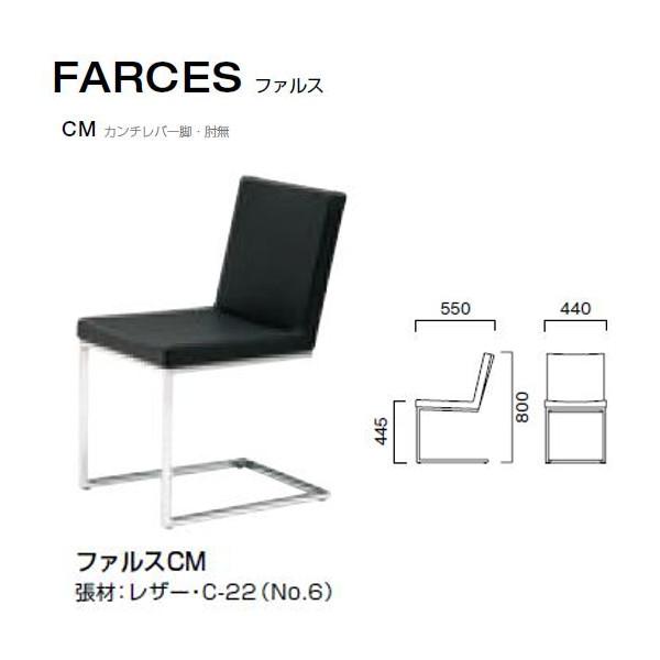クレス ファルス CM カンチレバー脚・肘無 シャープなフォルムのチェア W440×D550×H445・800mm