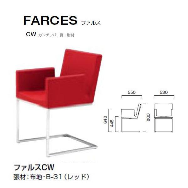 クレス ファルス CW カンチレバー脚・肘付 シャープなフォルムのチェア W530×D550×H445・640・800mm