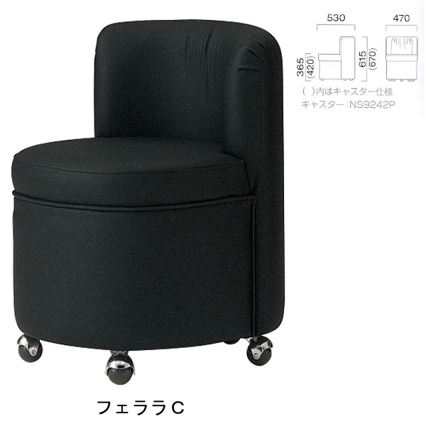 クレス 施設用ソファ 一人掛け フェララC キャスター付 生地選択 W470×D530×H420・670mm