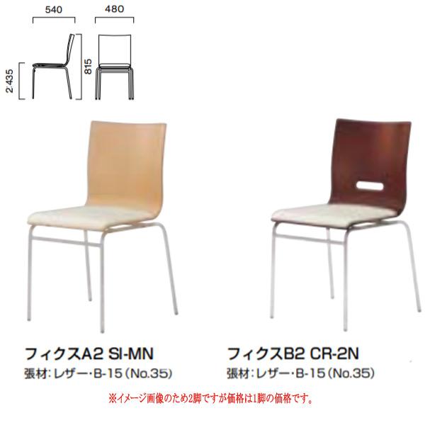 クレス 施設用チェア フィクス 2:張座 生地選択