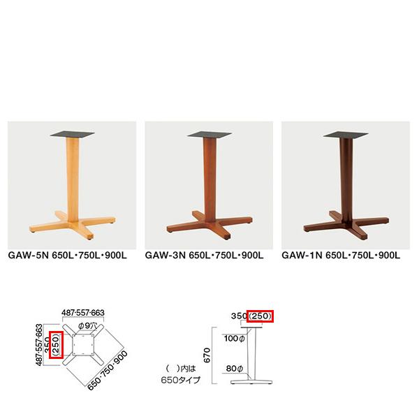 飲食店向け家具 椅子 クレス 上品 送料無料カード決済可能 施設用テーブルレッグ GAW 650L