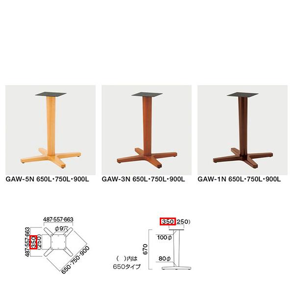 飲食店向け家具 椅子 クレス 施設用テーブルレッグ 750L 激安超特価 祝日 GAW