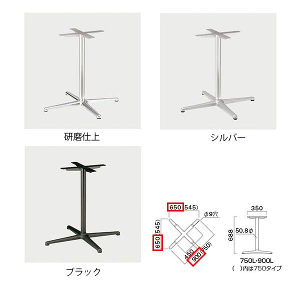 飲食店向け家具 ふるさと割 椅子 クレス 賜物 施設用テーブルレッグ 屋外用 900L GF