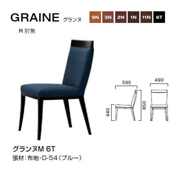 クレス グランヌ 程よいクッション性のチェア M 肘無 W490×D595×H440・850mm