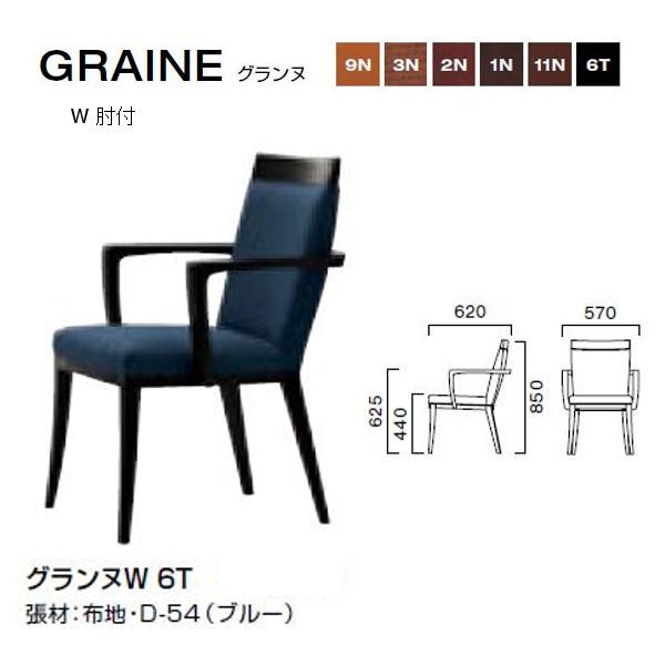 クレス グランヌ 程よいクッション性のチェア W 肘付 W570×D620×H440・625・850mm