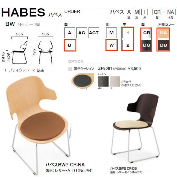 クレス ハベス 3Dシートチェア BW 肘付・ループ脚 1.プライウッド:W535×D555×H425・795mm 2.張座:W535×D555×H445・795mm