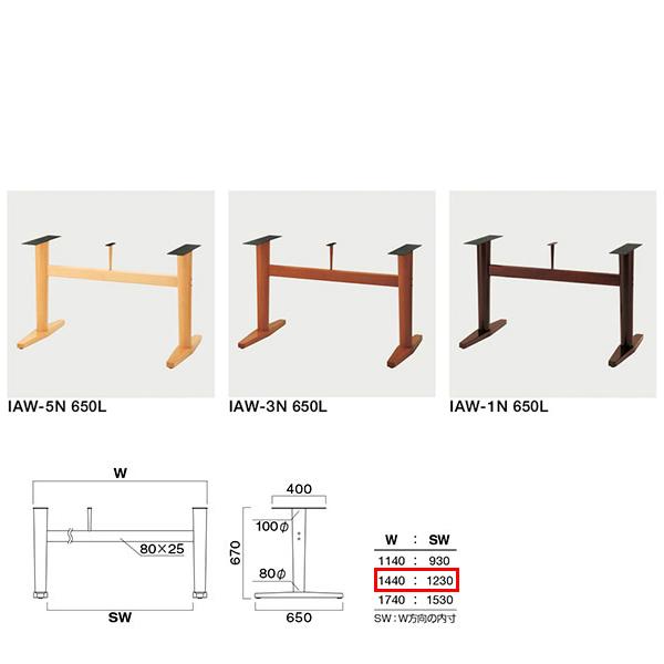 格安激安 飲食店向け家具 椅子 クレス 施設用テーブルレッグ お気にいる IAW 650L 1500W用