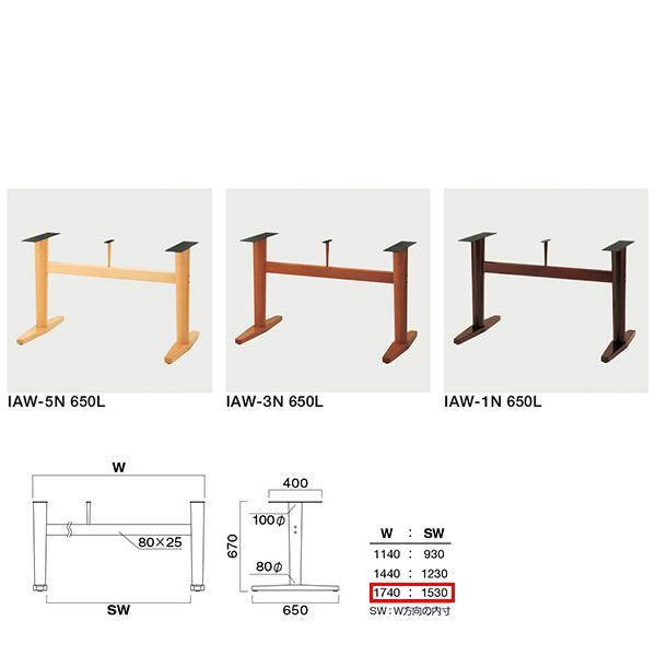 飲食店向け家具 椅子 ギフト 美品 プレゼント ご褒美 クレス 施設用テーブルレッグ IAW 650L 1800W用