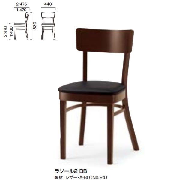 クレス 施設用チェア ラソール 2:張座 生地選択