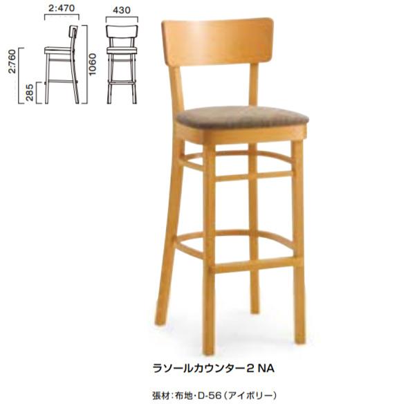 クレス 施設用チェア ラソールカウンター 2:張座 生地選択