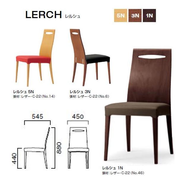 クレス レルシュ LERCH シャープなスタイルのチェア W450×D545×H440・880mm