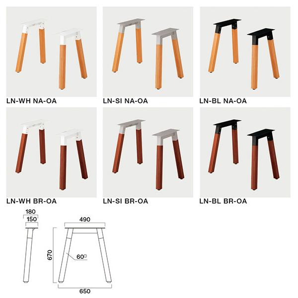 飲食店向け家具 椅子 クレス 輸入 施設用テーブルレッグ LN-OA 大幅値下げランキング