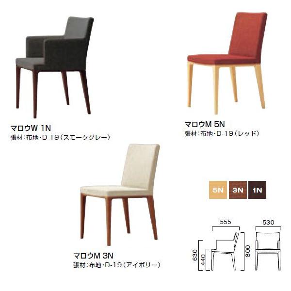 クレス マロウ W 肘付 業務用家具 チェア W530×D555×H440・630・800mm