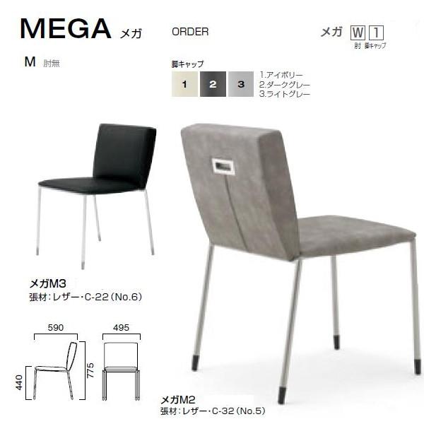 クレス メガ メガ クレス M M 肘無 個性的な背のチェア W495×D590×H440・775mm, ブックセンター多可:5318fc14 --- jphupkens.be