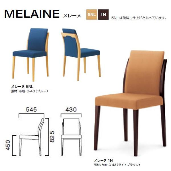 クレス メレーヌ MELAINE バックフレームチェア W430×D545×H450・825mm