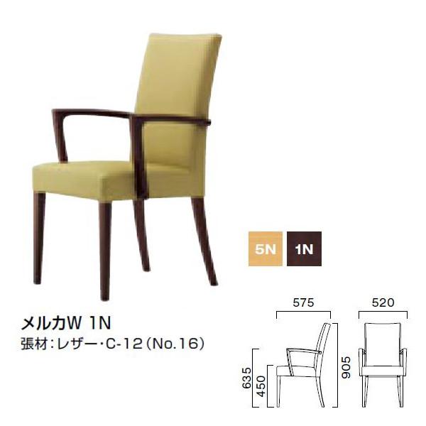 クレス メルカ W 肘付 業務用家具 チェア W520×D575×H450・635・905mm