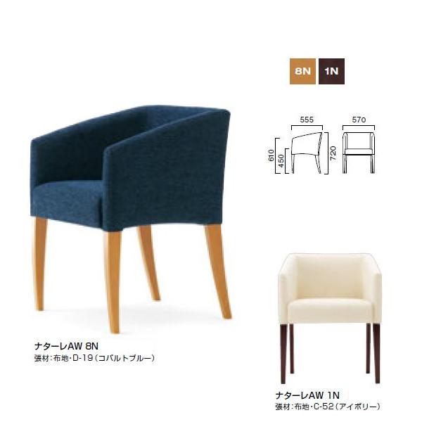 クレス ナターレ AW 張肘:一人掛 業務用家具 チェア W570×D555×H450・610・720mm