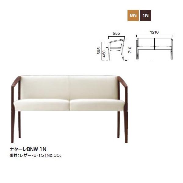 クレス ナターレ BNW 木肘:二人掛 業務用家具 チェア W1210×D555×H450・595・710mm