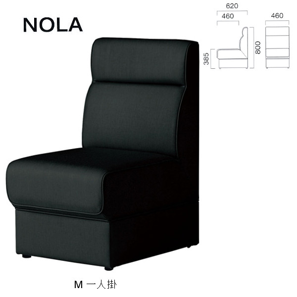 クレス 施設用ソファ ノーラ M 一人掛 生地選択 W460×D460・620×H385・800mm