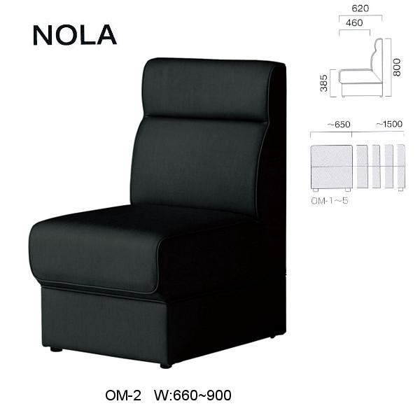 クレス 施設用ソファ ノーラ OM-2 生地選択 W:660~900mm