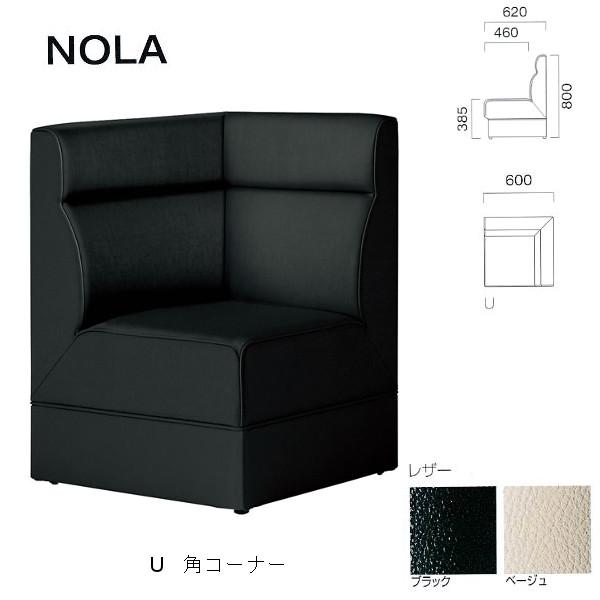 クレス 施設用ソファ ノーラ Special Edition U(角コーナー) ブラックレザー/ベージュレザー W600mm