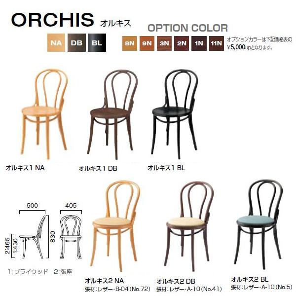 クレス オルキス 伝統的なデザインのチェア 1.プライウッド:W405×D500×H430・830mm 2.張座:W405×D500×H465・830mm
