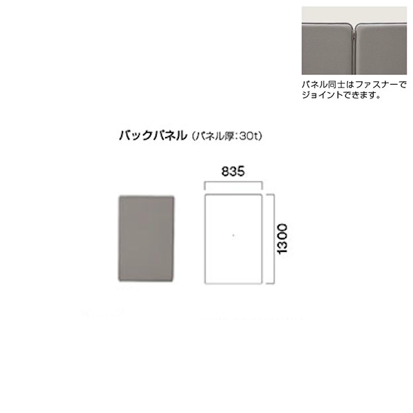 クレス 施設用ソファ PA9600 バックパネル 825 生地選択