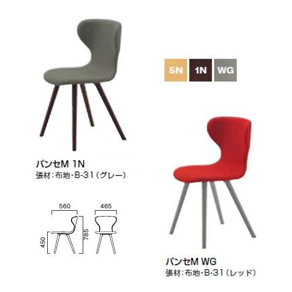 クレス パンセ M肘無 業務用家具 チェア W465×D560×H450・785mm