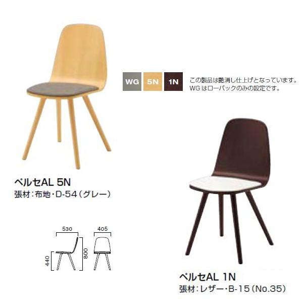 クレス ペルセ AL ローバック張座 業務用家具 チェア W405×D530×H440・800mm