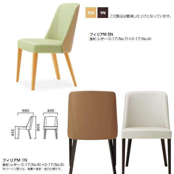 クレス フィリア A 肘無 業務用家具 チェア W495×D560×H435・800mm