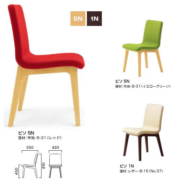 クレス ピソ 業務用家具 チェア W430×D550×H430・810mm