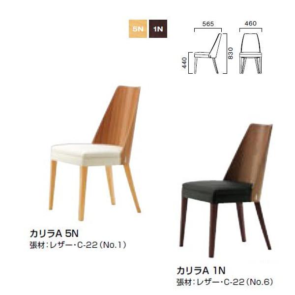クレス カリラ A 背ウッドパネル 業務用家具 チェア W460×D565×H440・830mm