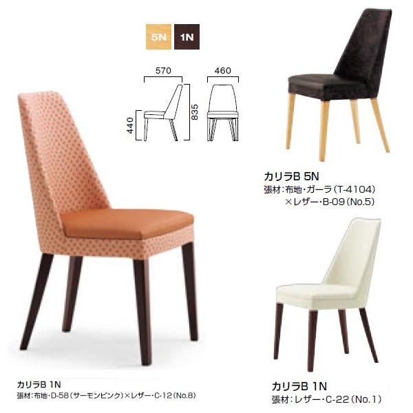 クレス カリラ B 背張りぐるみ 業務用家具 チェア W460×D570×H440・835mm