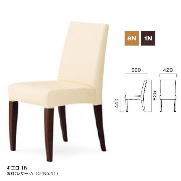 クレス キエロ 業務用家具 チェア W420×D560×H440・825mm