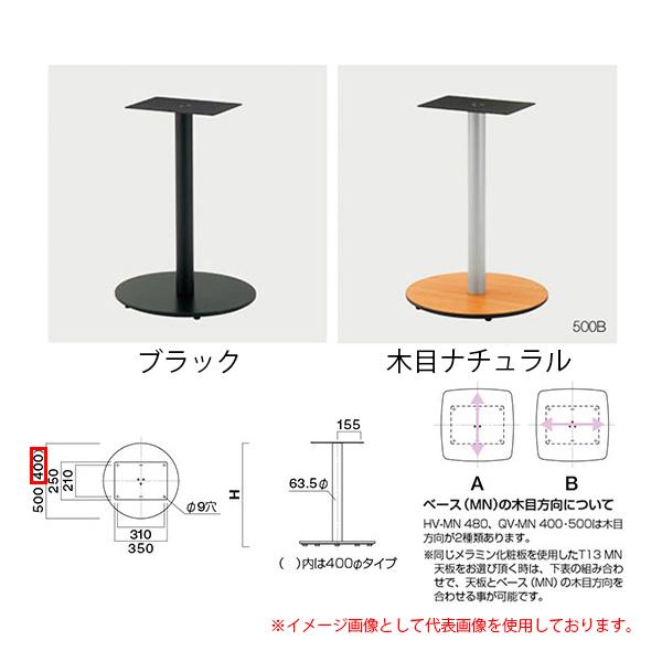 クレス 施設用テーブルレッグ QV-MB400/QV-MN400A・B