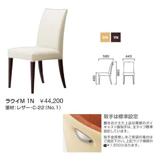 クレス ラウイ M 張無 業務用家具 チェア W445×D580×H450・880mm