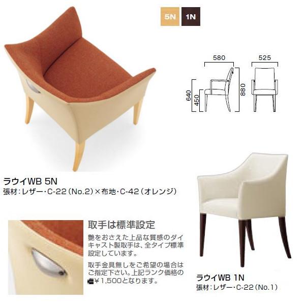 クレス ラウイ WB 張肘 業務用家具 チェア W600×D555×H450・625・800mm